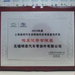Minghao won the SGM Award for outstanding management in tooling