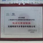 明豪荣获上海通用汽车供应商模具优秀管理奖