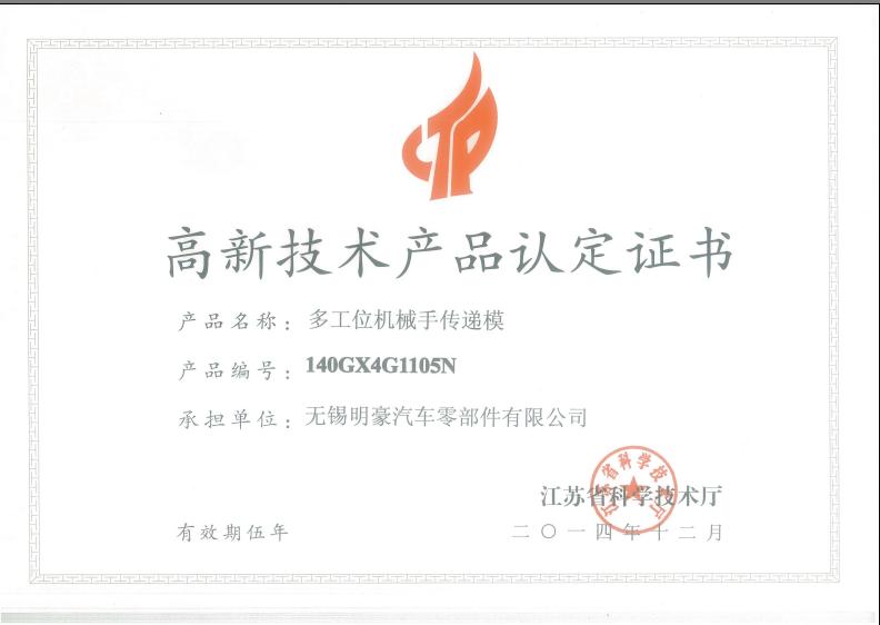 高新技术产品认定证书-1