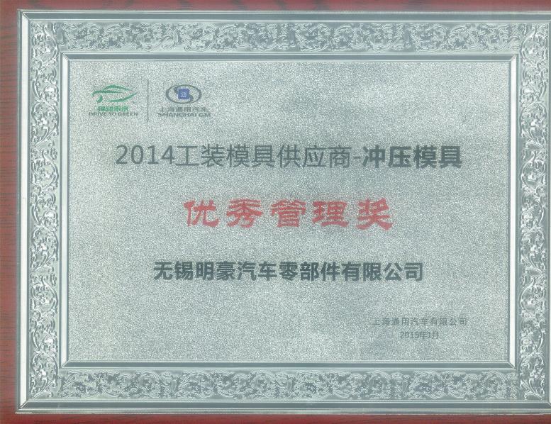 2014工装模具供应商-冲压模具 优秀管理奖