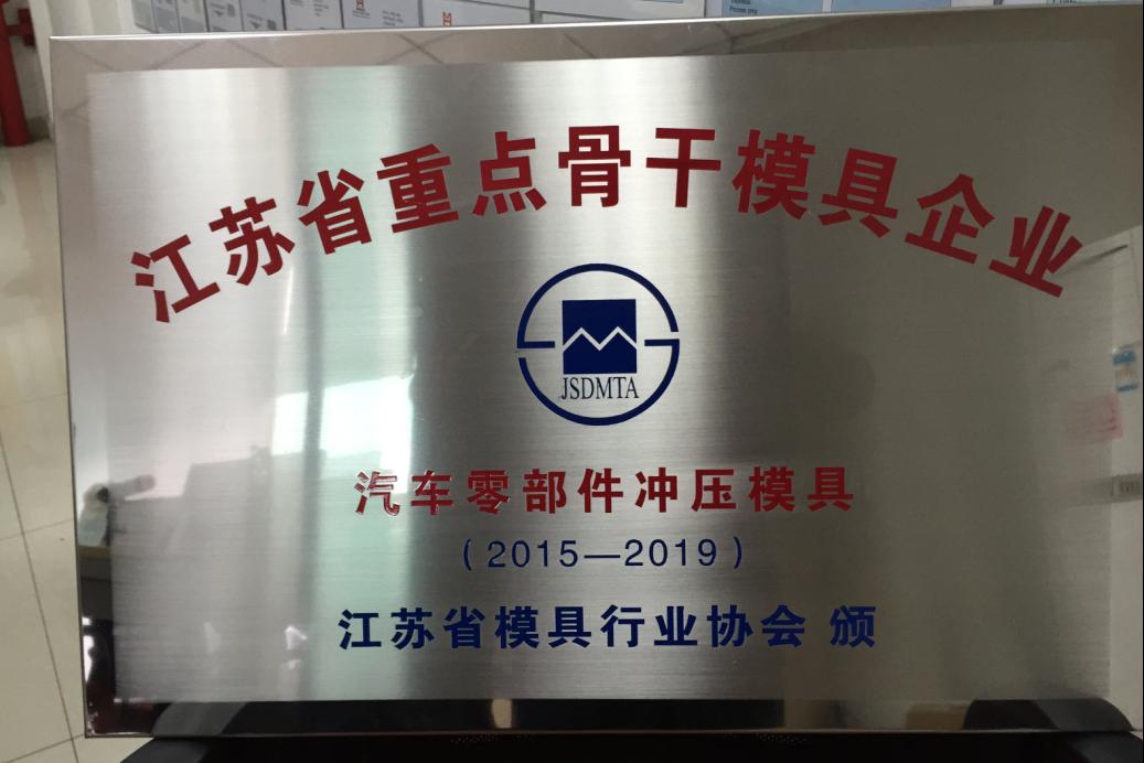 江苏省重点骨干模具企业